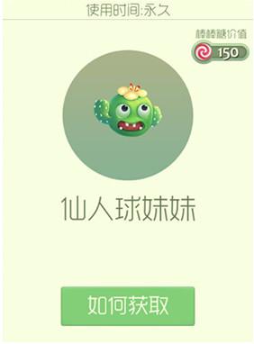 球球大作战仙人球妹妹孢子获取工具V1.0 安卓版