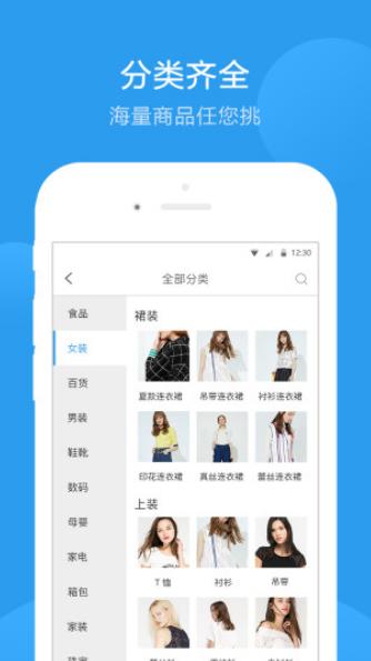 环游购V1.4.0 ios版