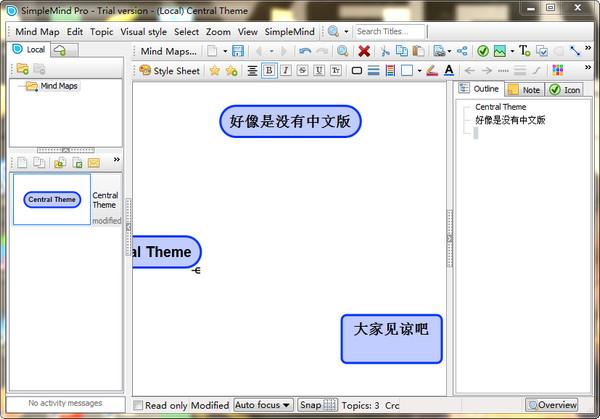 simplemind思维导图V1.16.0 电脑版