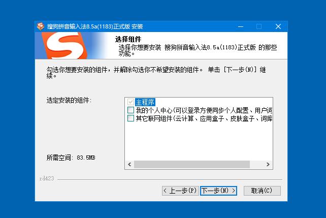 搜狗拼音输入法V8.6 去广告精简优化版