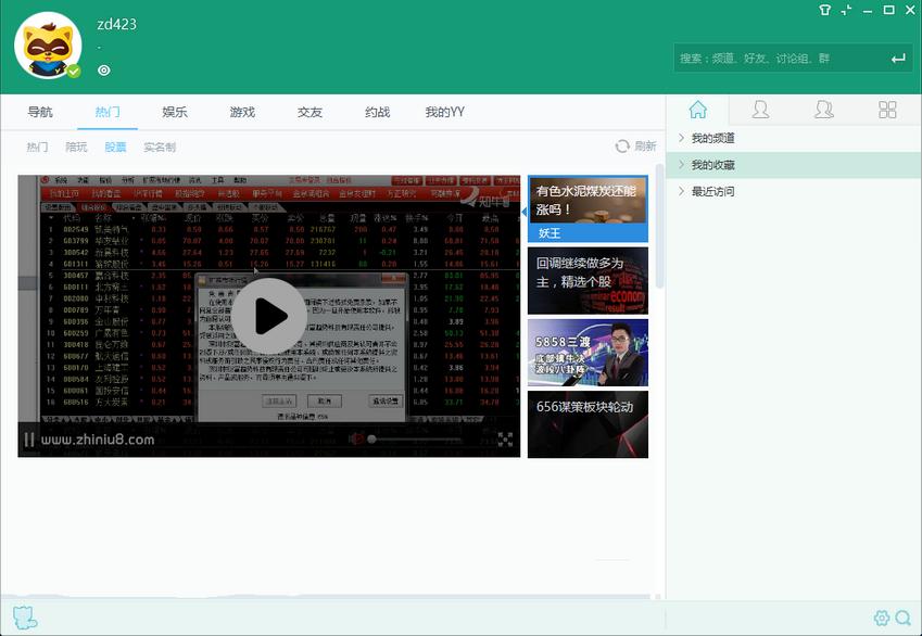 歪歪语音V8.27.0.1 最新去广告绿色纯净版