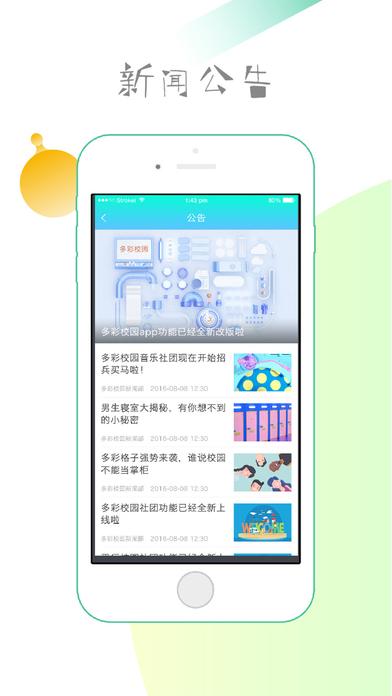 多彩校园V1.2.8 iPhone版