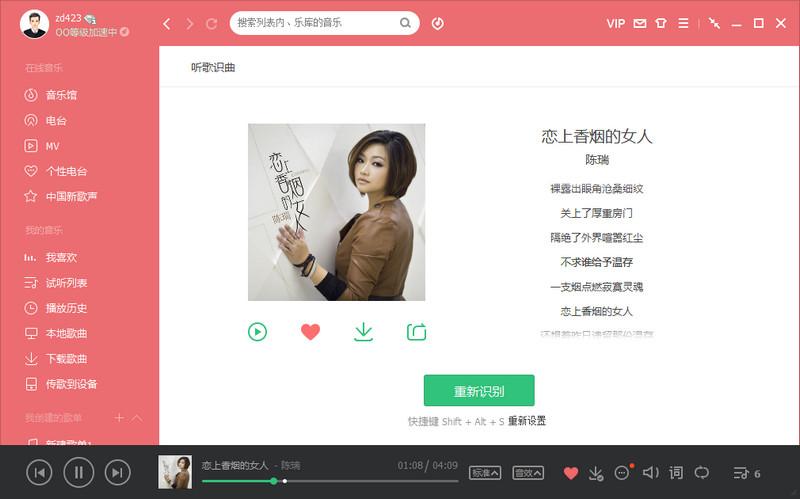 QQ音乐V15.2.3789 最新去广告绿色版