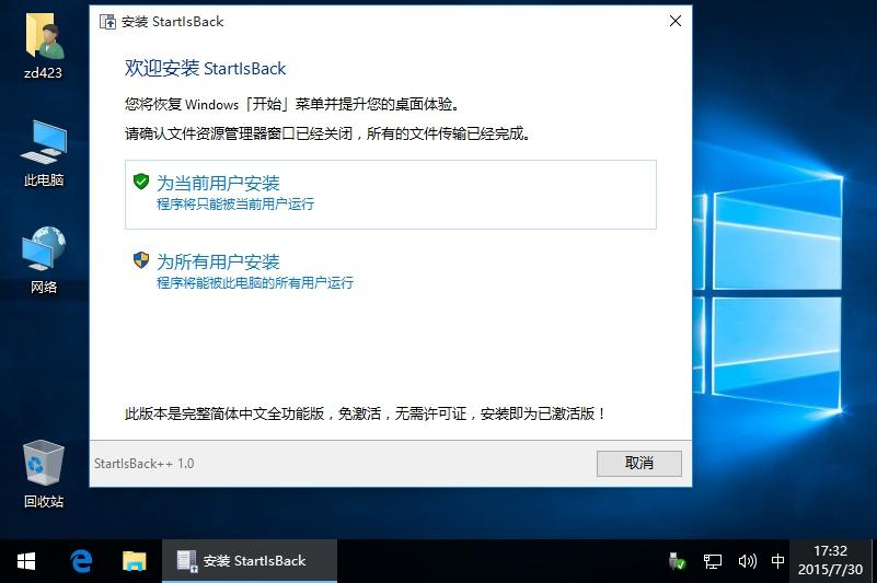 StartIsBack++V2.0.9 简体中文特别版