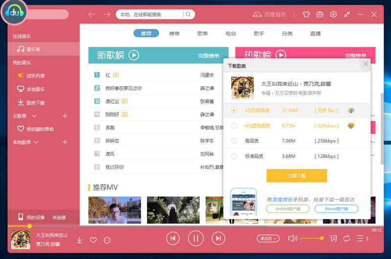 百度音乐V10.1.12 VIP去广告绿色特别版