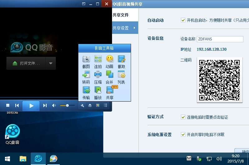 QQ影音V3.9.936 去广告绿色纯净版
