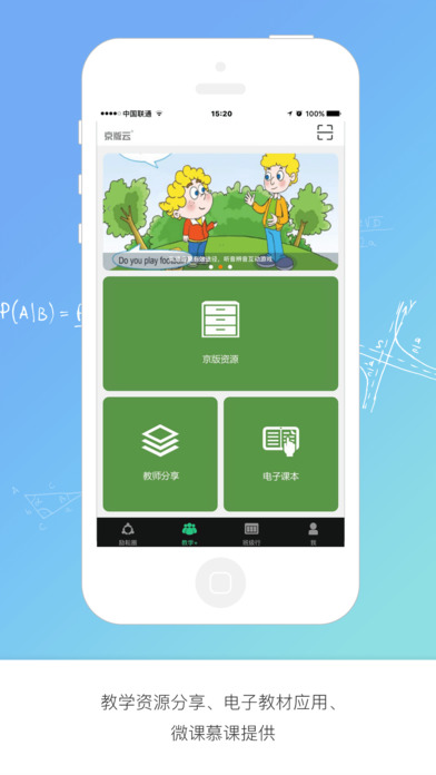 京版云V2.8.0 iPhone版