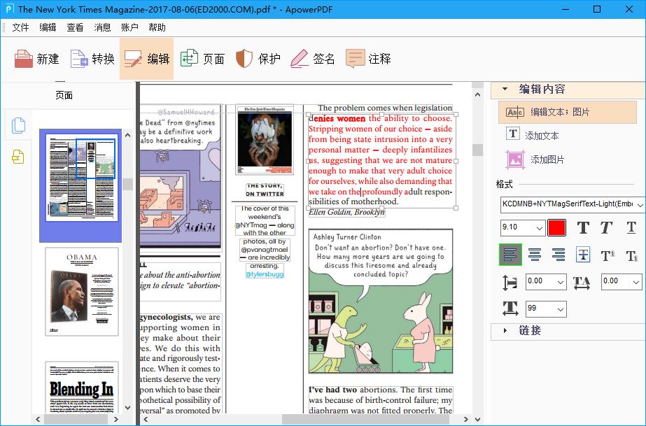 ApowerPDF(PDF编辑器)V3.1.3 特别版