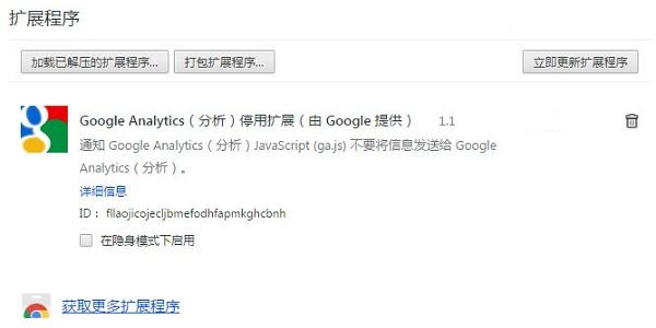 Google AnalyticsV1.1 官方版