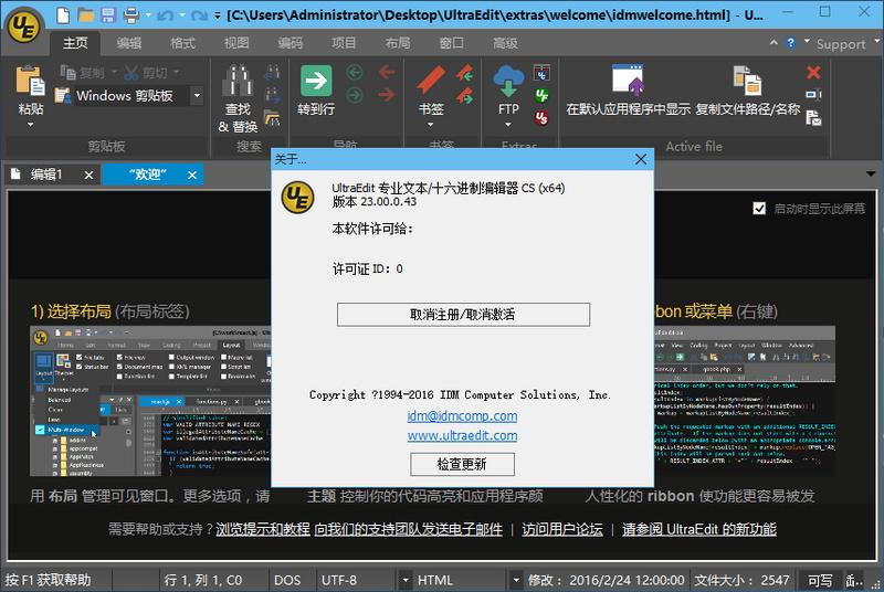 UltraEditV24.20.0.51 中文绿色特别版