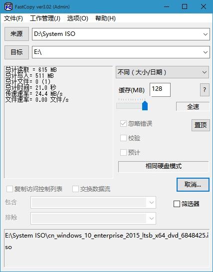 FastCopyV3.31 最新简体中文绿色汉化版