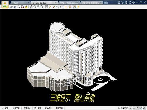 CAD迷你看图V6.3.1 电脑版