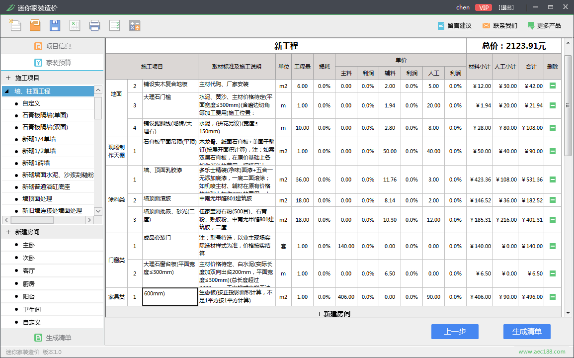 迷你家装造价V2017R8 官方最新版