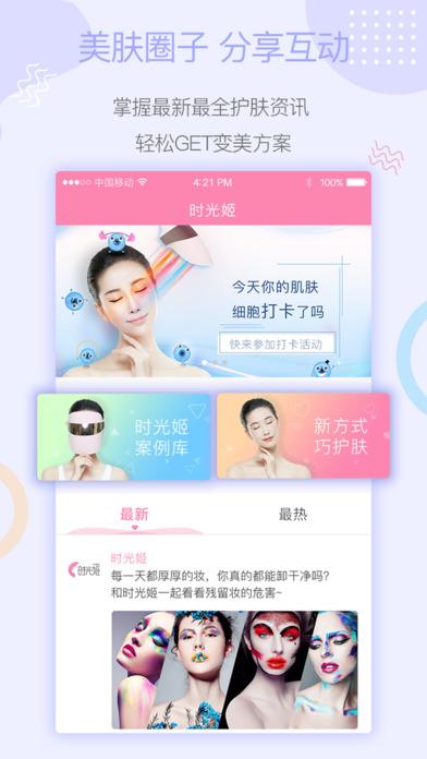 时光姬V2.1.0 iPhone版