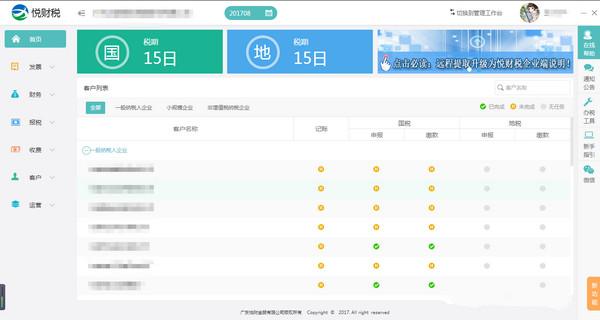 悦财税V2.0.8.1136 官方版