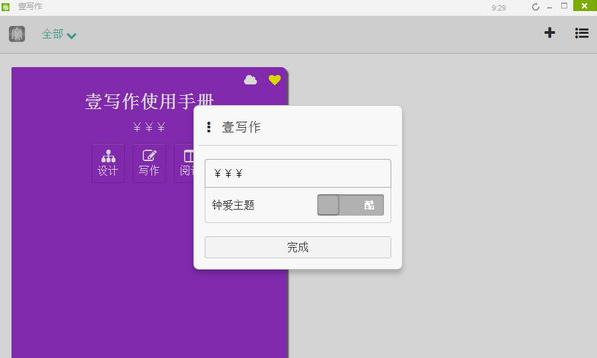 壹写作V4.8.1 官方版