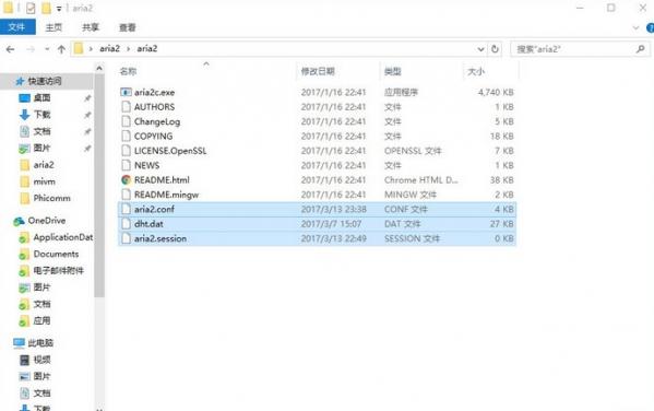 aria2配置文件V1.0 电脑版