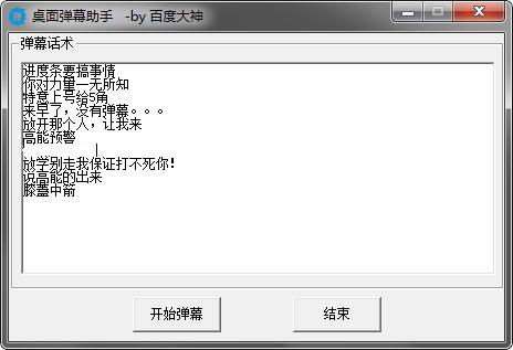 桌面弹幕助手V1.0.0 电脑版