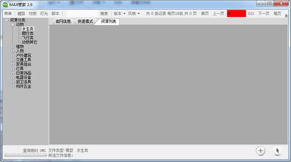 MAX管家V3.3 电脑版