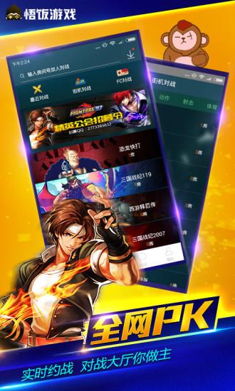 悟饭游戏厅V1.0 iPhone版