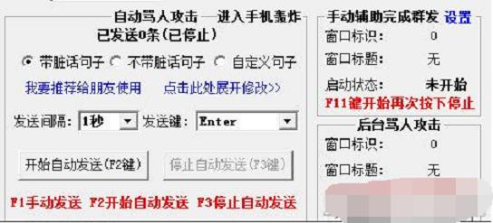 QQ自动打字回复软件