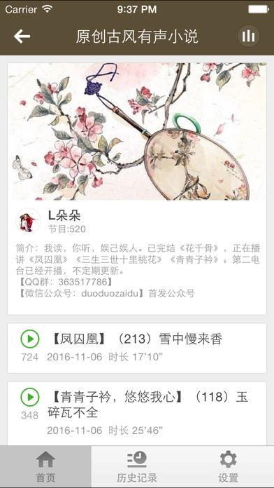 熊猫听书V1.0.3 ios版