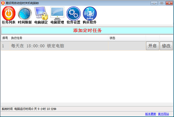 易好用定时关机软件V2.2.0.0 官方版截图1