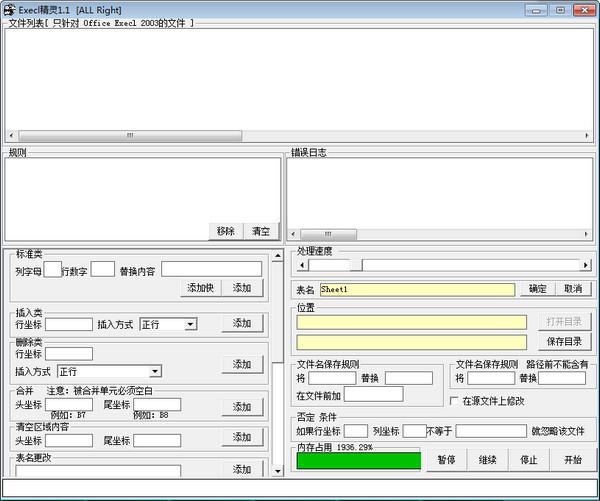 excel精灵V1.2 正式版