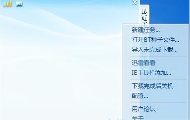 迅雷Mini不限速版V3.1.1.58 破解版