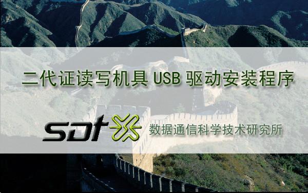 神思ss628-100身份证阅读器驱动V1.0 绿色版