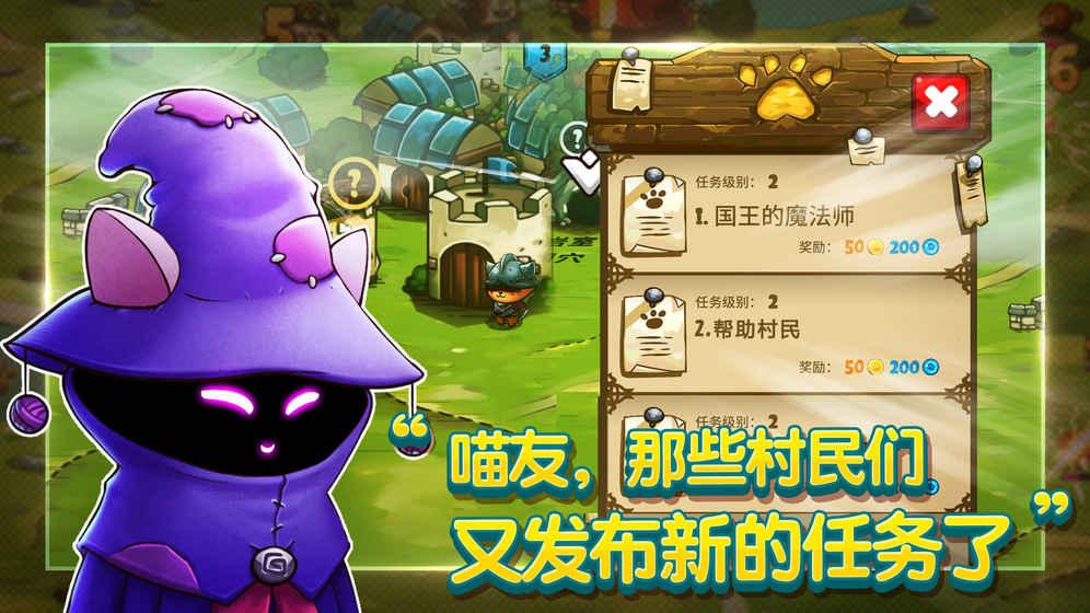 喵咪斗恶龙V3.0.1 安卓版