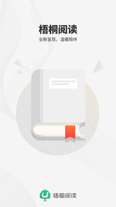 梧桐阅读V2.1.0 安卓版