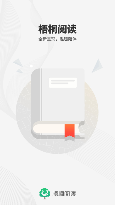 梧桐阅读V1.0 iOS版