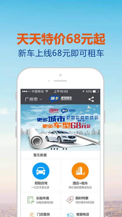 瑞卡租车V2.3.4 iPhone版