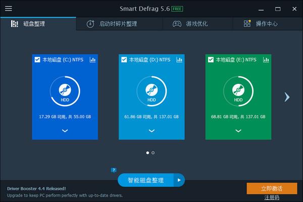 磁盘整理工具(IObit SmartDefrag Pro)V5.8.0 简体中文版