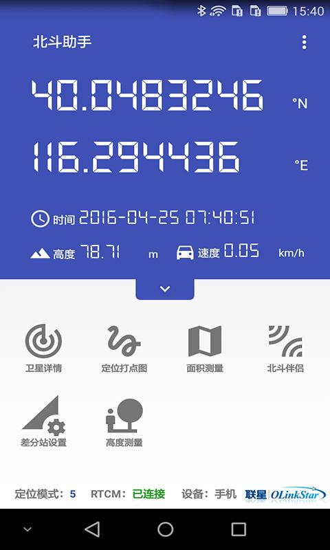 北斗助手V2.5 安卓版