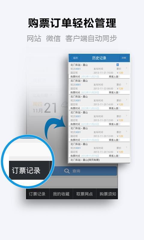 长途汽车票V7.0.1 电脑版