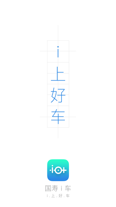 国寿i车V1.0.4 iPhone版