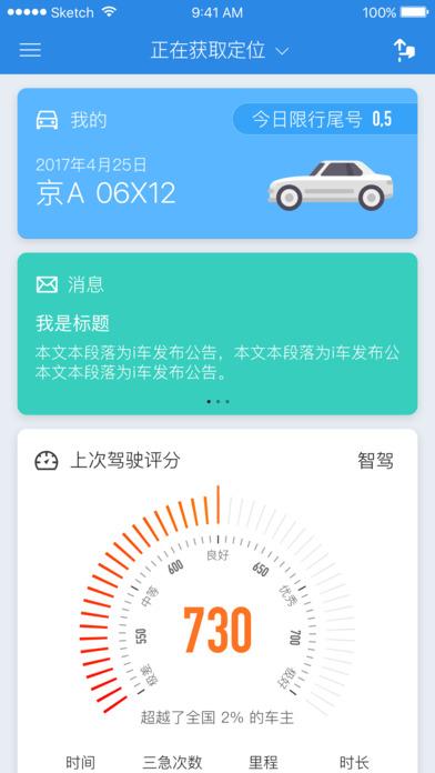 国寿i车V1.0.4 安卓版