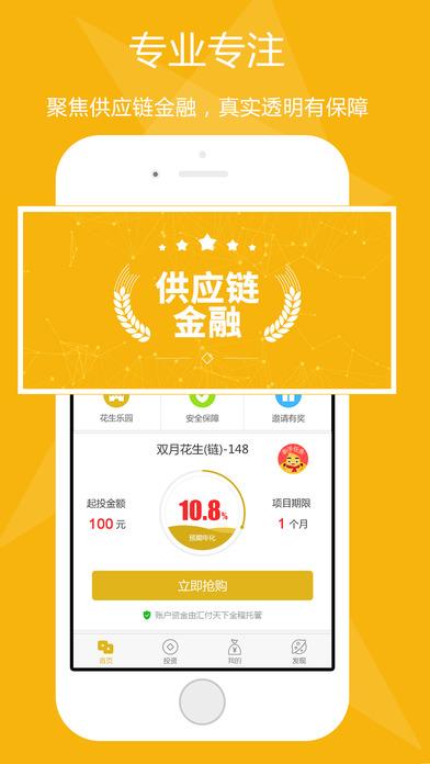 花生金服V3.0.0 iPhone版