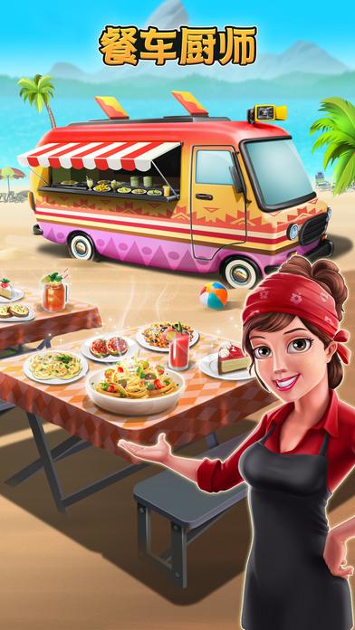 餐车厨师V1.1.0 安卓版