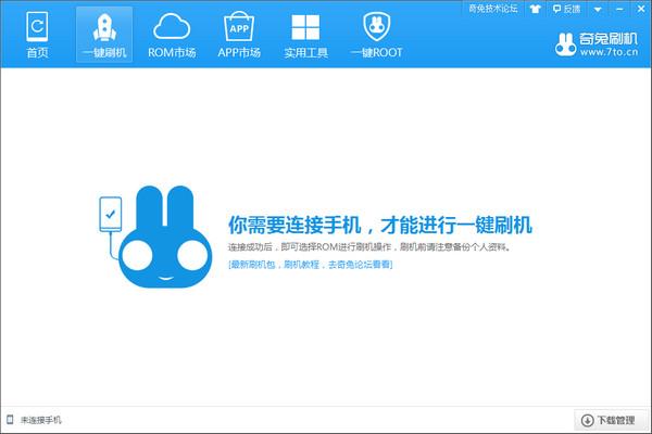 奇兔刷机V7.8.1.0 纯净版