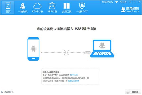 奇兔刷机V7.8.1.0 简体中文版