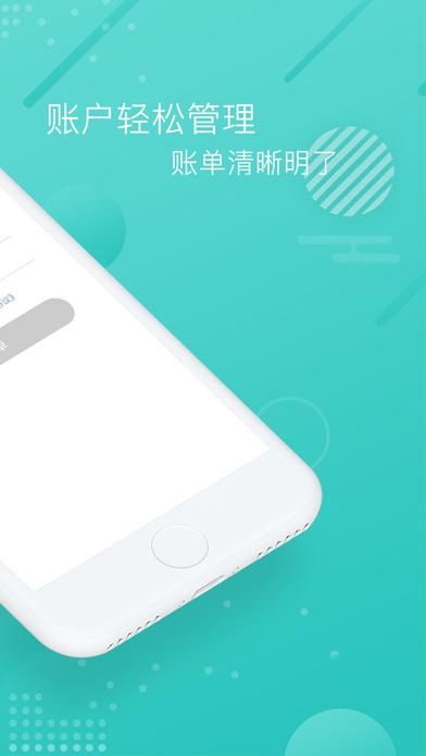 91账单V1.2.0 安卓版