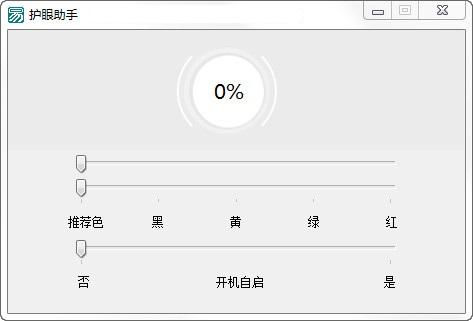 护眼助手V1.0.1 官方正式版