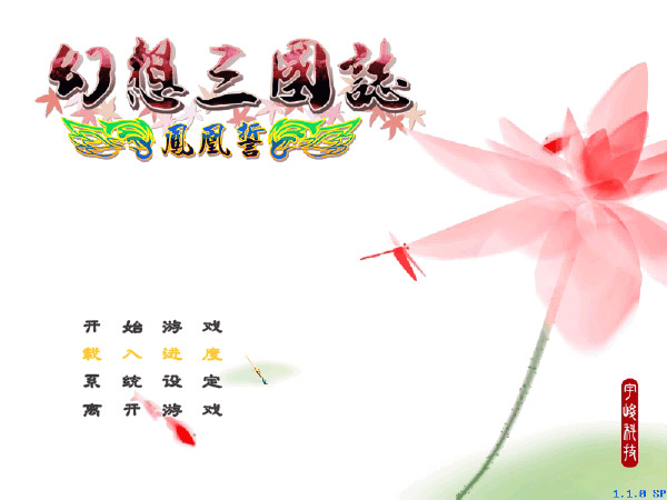 幻想三国志加强版+凤凰誓