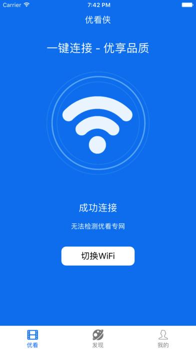 优看侠V2.3 iPhone版