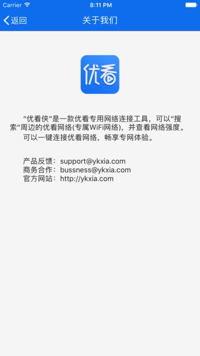 优看侠V2.0.3 安卓版