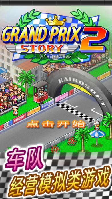 冲刺赛车物语2V1.6.8 安卓版