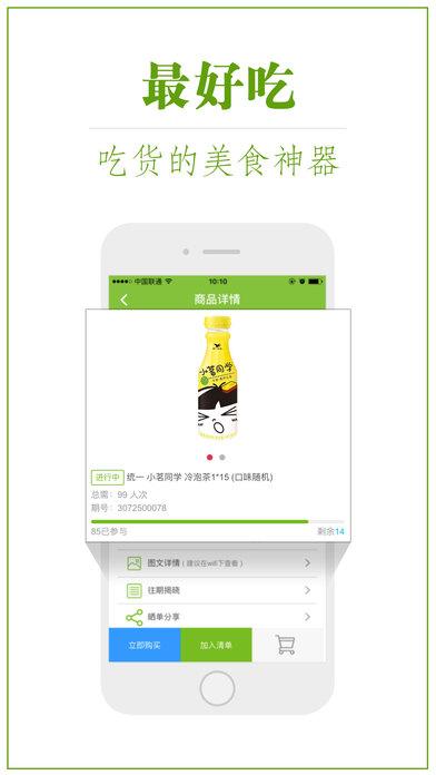 吃吃族V1.1.1 苹果版